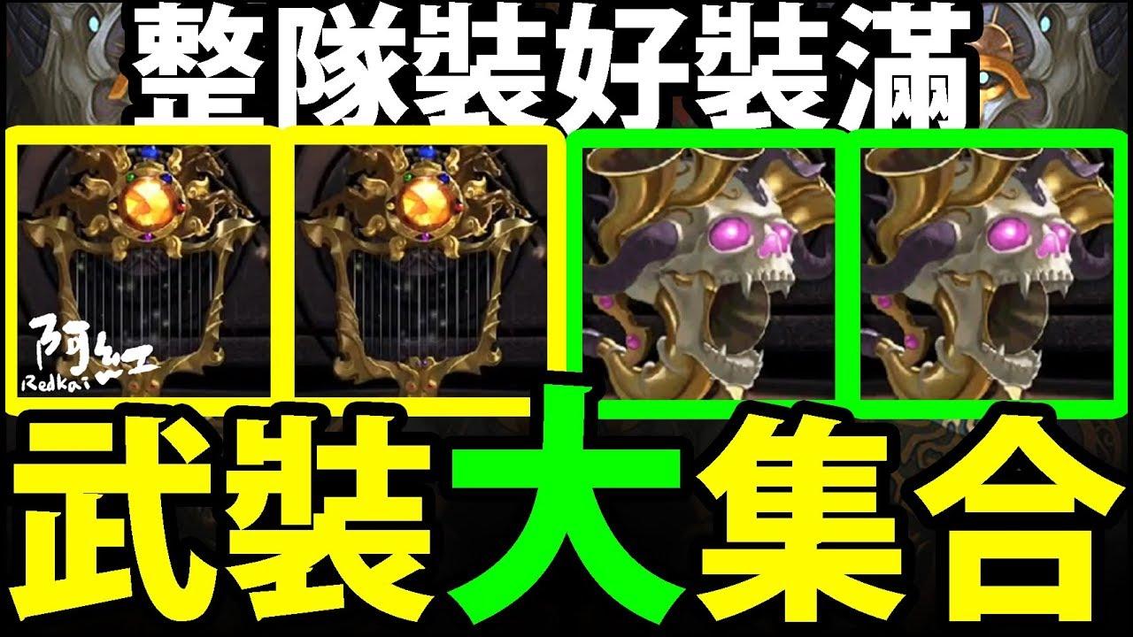 【神魔之塔】『內建巫女の龍刻!』平砍變超扯!羞辱十封王!【阿紅實況】 - YouTube