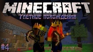 Minecraft: Улётные похождения #4 - Мышка приручена! :3