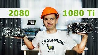ЭКСПЕРИМЕНТ! 2080 ПРОТИВ 1080TI. В МАЙНИНГЕ И ИГРАХ.