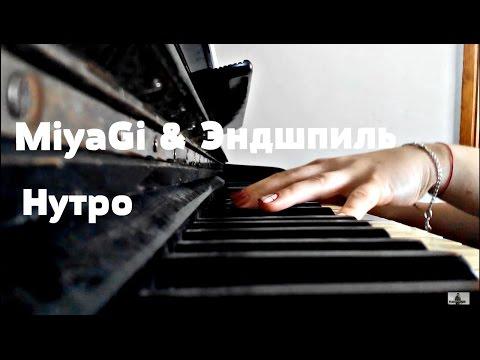 MiyaGi & Эндшпиль - Нутро (piano cover by Ann Shandyuk)