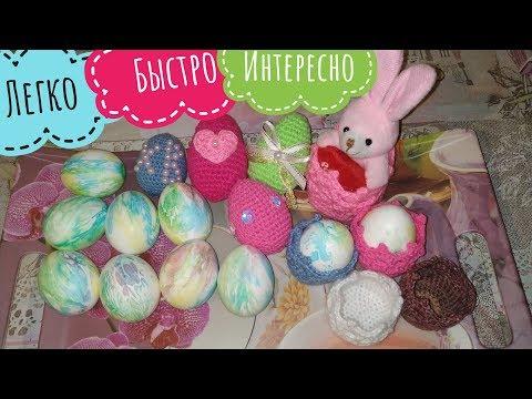 Радужные ЯЙЦА на Пасху 🐰 Необычный способ 🐰 Easter Egg