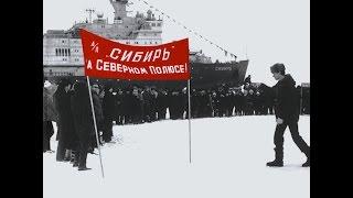 """""""Атомаход """"Сибирь, покорение полюса"""" Будни арктического рейса, 1978 год. Документальный фильм"""