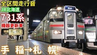 [全区間走行音]JR北海道731系機器更新車(函館本線 普通)  手稲→札幌(2019/10)