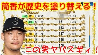 【パワプロ2016】サクサクセスで最強チームを作るゾ! 【Season5 ペナント編】