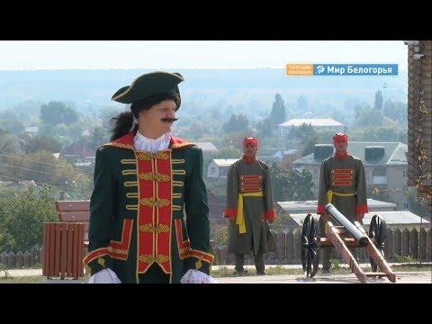 Праздник-спектакль ко Дню города в Валуйках