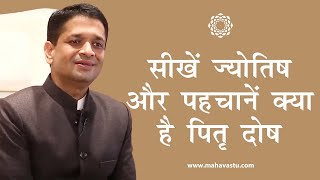 Video What is Pitra Dosh? | Learn Astrology | Dr Khushdeep Bansal download MP3, 3GP, MP4, WEBM, AVI, FLV Januari 2018