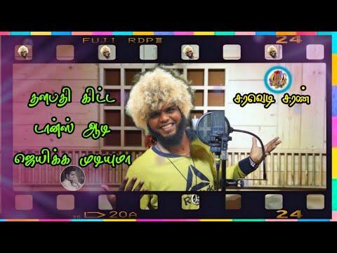 Thalapathi Birthday Song   2019   Saravedi Saran   Gana Tamizha