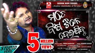 Bisa Tike Deijibu | Full Song | Humane Sagar, Prem Darshan | New Odia Song - Studio Version HD