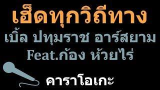 เฮ็ดทุกวิถีทาง - เบิ้ล ปทุมราช อาร์สยาม [คาราโอเกะ] Feat.ก้อง ห้วยไร่ KARAOKE