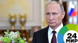 Путин: Женщины – светлый образ в жизни мужчин - МИР 24