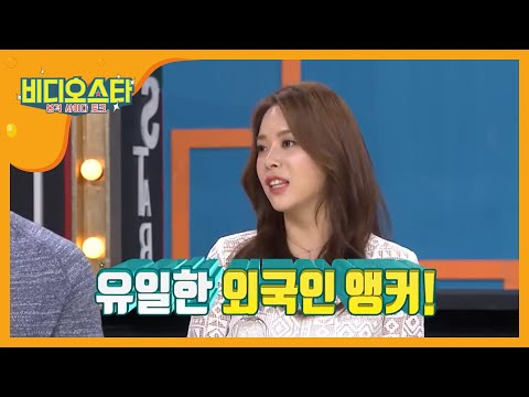 [Video Star EP.93] Introduces Philippine announcer Grace Lee
