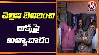 చెల్లిని బెదిరించి అక్కపై అత్యాచారం చేసిన యువకుడు  Telugu News