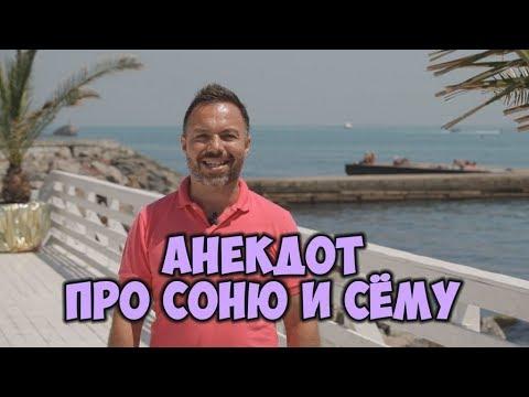 Одесский юмор! Анекдот про Соню и Сёму!
