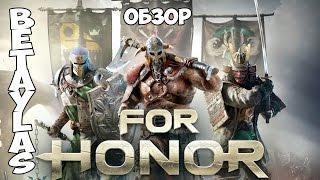 For Honor Обзор Betaylas (ЗБТ) Закрытая бэта