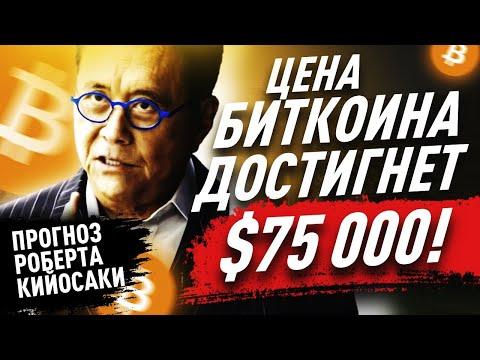 Кийосаки: «ФРС убивает экономику США. Покупайте биткоин, золото и серебро!»
