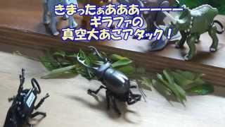 Repeat youtube video ワイルドキング 最強アタックフィギュアの紹介