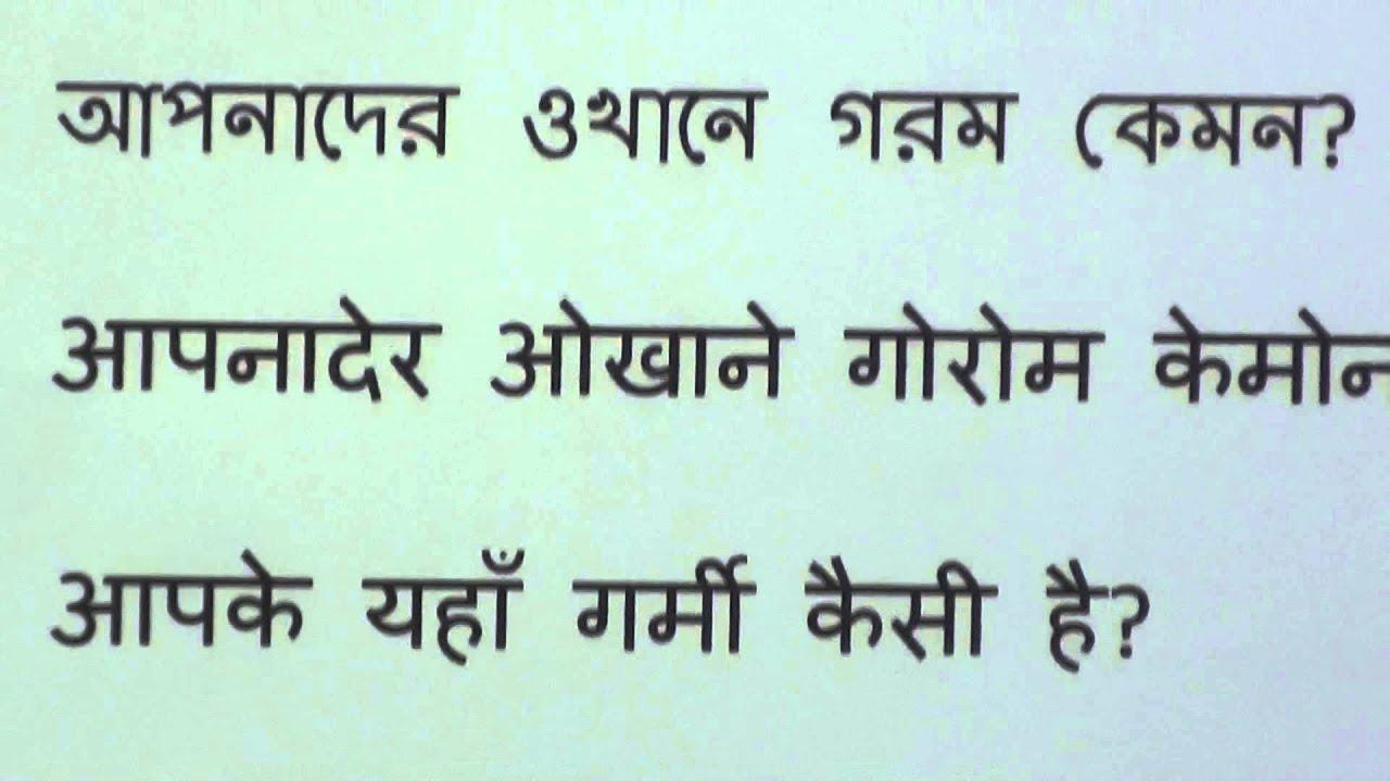 Learn Bengali through Hindi lesson 40 बंगला सीखें