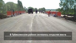 UTV. Новости запада Башкирии за 12 июля