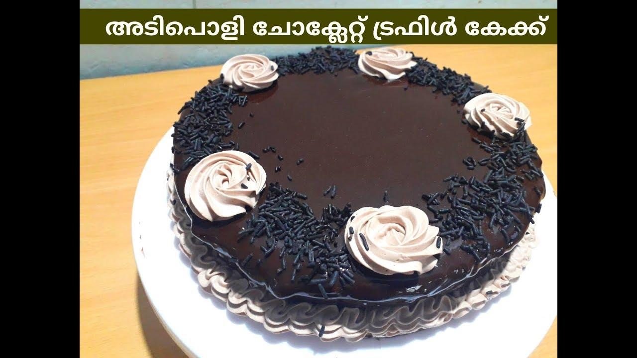 അടിപൊളി ചോക്ലേറ്റ് ട്രഫിൾ കേക്ക്||Chocolate Truffle cake ...