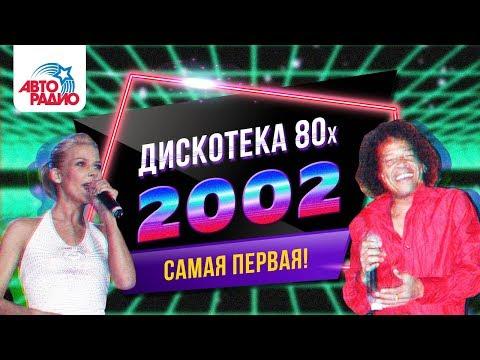 C.C.Catch, Bad Boys Blue, Eruption, Joy, Ottawan. Disco Of The 80's Festival (Russia, 2002) Full
