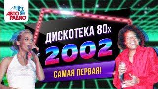 🅰️ Дискотека 80-х (2002) Фестиваль Авторадио (запись шоу)