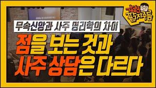 [본격 사주팔자 명리 유튜브 강헌의 팔자주름] EP.02 사주 명리학의 정체