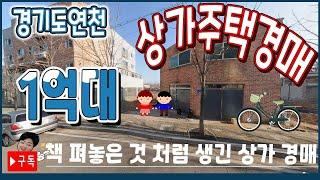 [부동산추천] ★변경 후 재진행 상가 법원 경매 물건★…