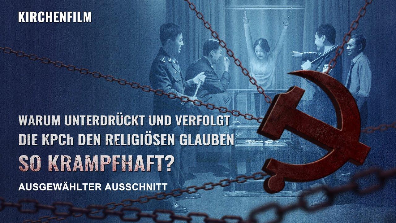 Christlicher Film | Lieblichkeit in der Not Clip 2 – Warum unterdrückt und verfolgt die KPCh den religiösen Glauben so krampfhaft?