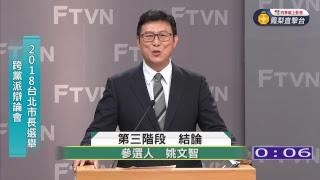 2018台北市長選舉跨黨派辯論會