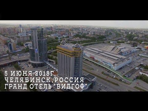 """Семинар INTEKPROM MEAT 2018. Отчетное видео. Город Челябинск,гранд-отель """"Видгоф"""""""