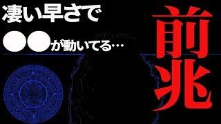 【怖い予言】2019年人類滅亡確定⁈日本メディアで報道されないポールシフトの前兆がヤバすぎる!!