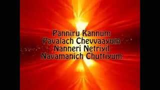 Kantha Sashti Kavasam with english lyrics (Fast version)