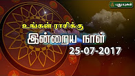 Today astrology இன்றைய ராசி பலன் 25-07-2017 Today astrology in Tamil Show Online