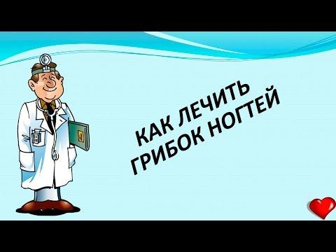 Симптомы и лечение грибка стопы на