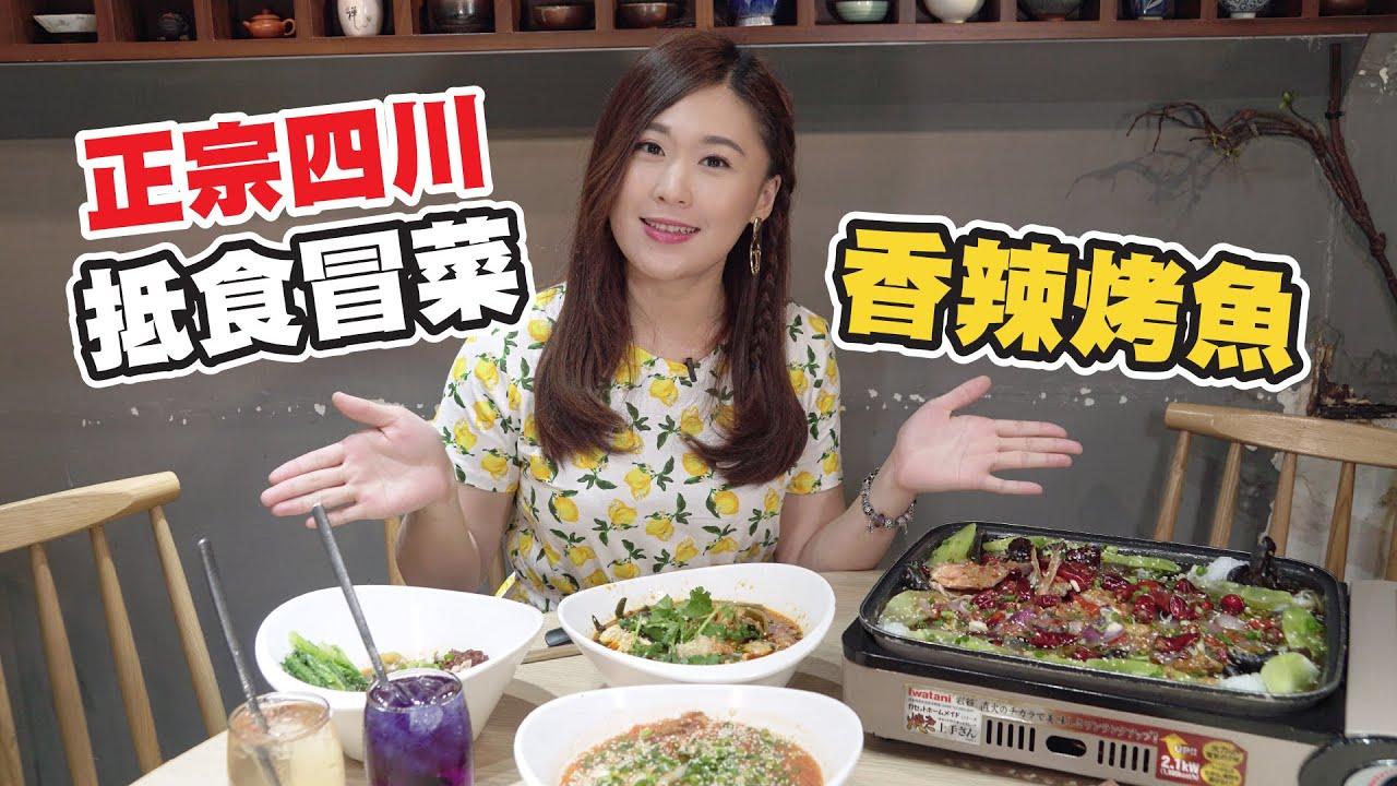 【尖沙咀】抵食四川冒菜!!! 香辣烤魚!!!【烏蠅館】 - YouTube