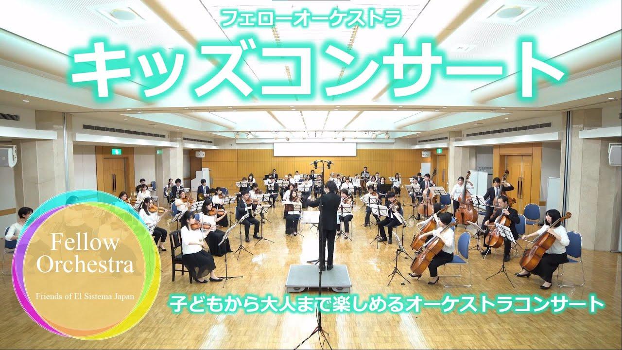 2021/4/24(土) キッズコンサートプレミア公開!