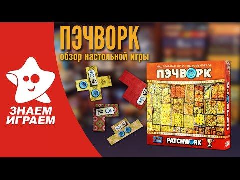 Настольная игра Пэчворк. Обзор лучшей абстрактной игры на двоих Patchwork от Знаем Играем