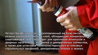 Крепление плинтуса с помощью клея(http://www.mastersclub.eu., 2014-12-17T10:44:41.000Z)