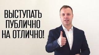 Как выступать публично на отлично? - уроки от Валентина Кузнецова