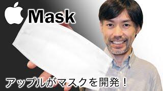 アップルが開発したマスクの作り方 - メガネが曇らない立体マスク
