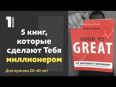 5 КНИГ, которые сделают Тебя Миллионером | Книги для начинающего предпринимателя | Бизнес