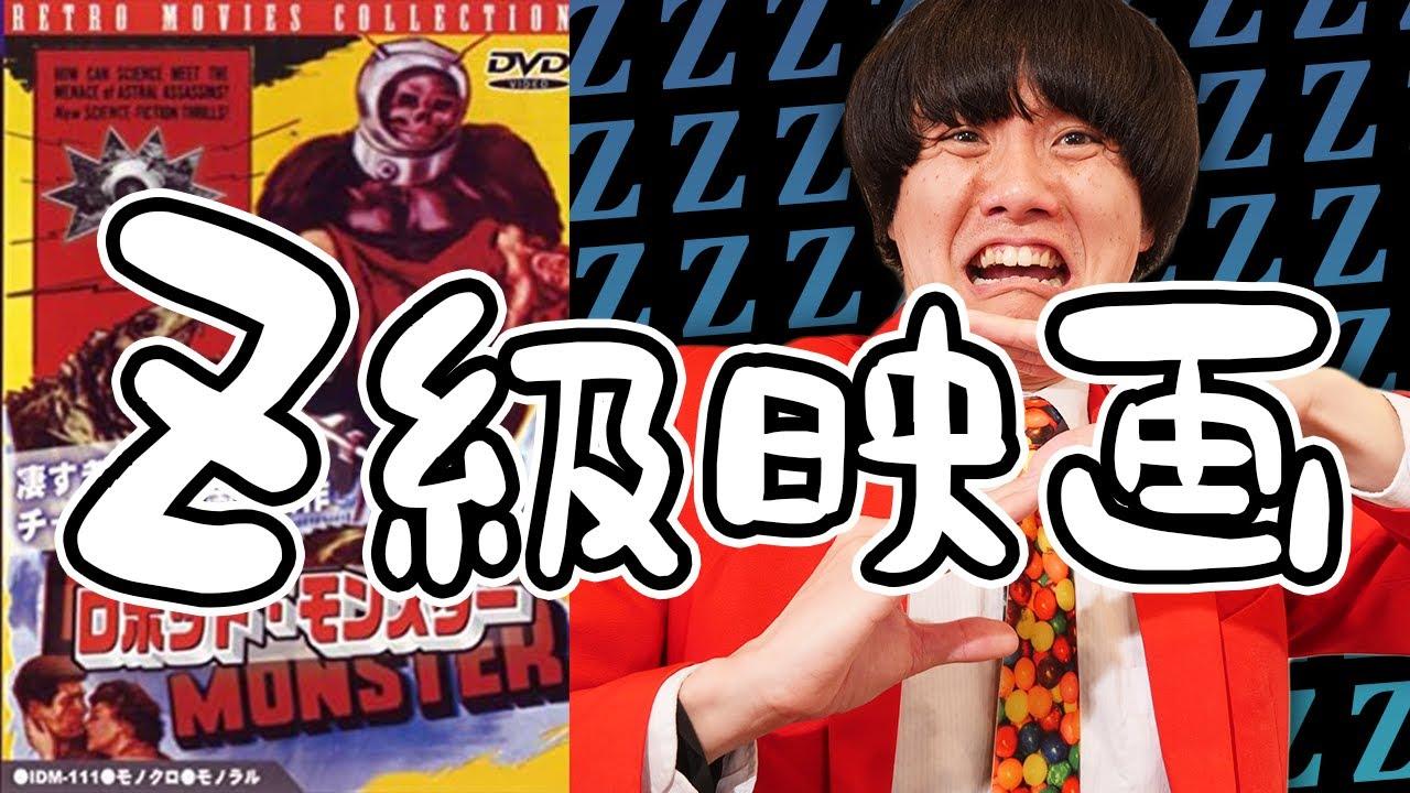 【ロボットモンスター】あのB級映画好きのあんこでさえも驚愕するZ級映画!?【すきまでシネマ】【シネマンション】