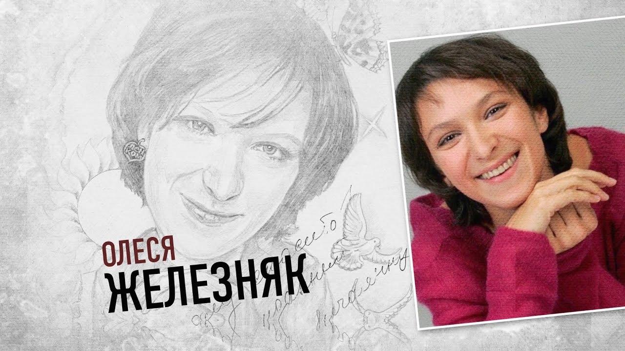 Штрихи к портрету Олеси Железняк (12.04.2020)