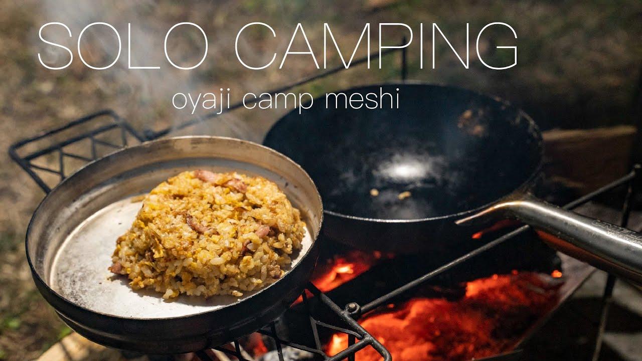 飯 おやじ キャンプ