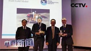 [中国新闻] 英国皇家航空学会2019年度颁奖典礼在英国伦敦举行 | CCTV中文国际
