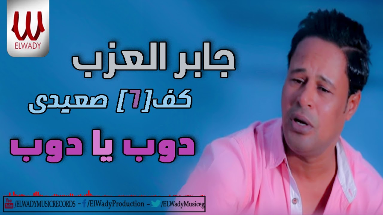 Gaber El3azab -  Dob Ya Dob / جابر العزب - دوب يا دوب