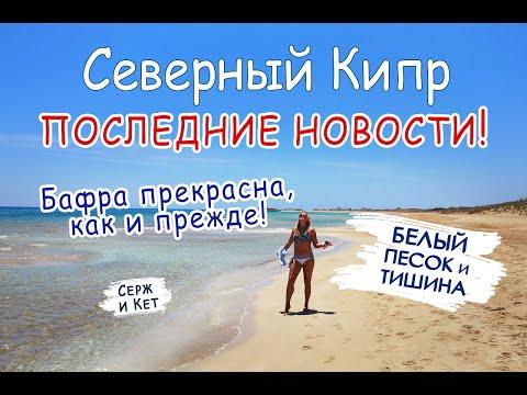 ПОСЛЕДНИЕ НОВОСТИ - Северный Кипр - ОТКРЫВАЕТ ГРАНИЦЫ - ПЛЯЖ В БАФРЕ - #карантин #коронавирус #море