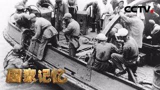 《国家记忆》 20190710 军魂永驻 铁道兵(上)| CCTV中文国际