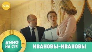 Как Иванова с Ивановым перепутали  | Ивановы-Ивановы