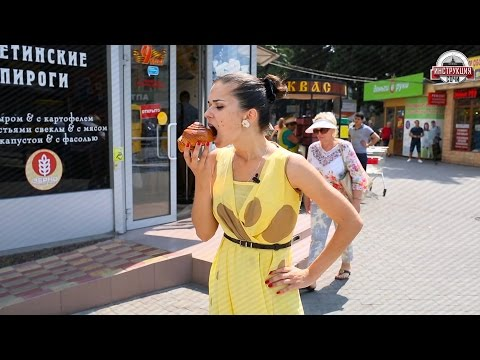 Видео Осетинские пироги сочи доставка